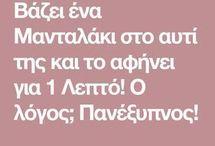 ΜΑΝΤΑΛΑΚΙ ΣΤΟ ΑΥΤΙ