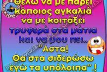 ΑΣΤΕΙΑ ΝΟΙΚΟΚΥΡΙΟ