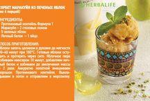 Рецепты Гербалайф