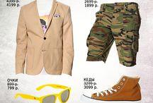 Stylepit trends for men / Стильные сеты для мужчин, следящих за модой: выбирайте и зазывайте на stylepit.ru прямо из Европы!