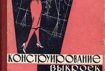 Книги_альбомы шитьё