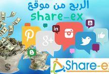 شرح موقع  share-ex 2018 للربح من المواقع الإجتماعية