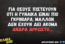 its all greek to me