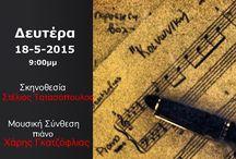 Μάιος 2015 / Πρόγραμμα παραστάσεων Μαΐου.