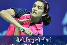 Biography in Hindi