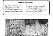 πρωτομαγιά- 1st of may worksheets
