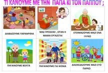 Για τον παππού και τη γιαγιά
