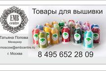 Центр товаров для машинной вышивки. г. Москва. / Реализация ниток и стабилизаторов для машинной вышивки.