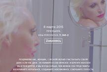 Афиши Музыкальных Клипов / music video production Афиши Музыкальных Клипов production company: MIRONOVAproduction