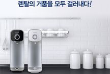 """pureal"" _ Water Purifier _ www.pureal.co.kr / Made by picogram, Korea"
