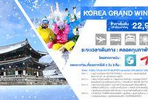 ทัวร์เกาหลี เที่ยวเกาหลี ไปเกาหลี ราคาถูก KOREA TOUR TRIP TRAVEL