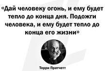 Терри Пратчет