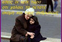 γιαγιά  παππους