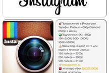 Service in Instagram / Продвижение в InstagramТарифы от 4000₽ в месяц5К=1600₽ 10K=2500₽ 50K=10000₽ 350K=55000₽ Рассылки whatsapp viber от 0.3₽ whatsapp 89636610006