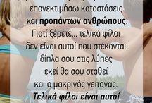 Alexandra's quotes / Τα προσωπικά μου... στην φόρα !!!!
