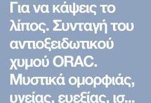 Συνταγές ORAC χωρίς κρέας MEATLESS ORAC RECEIPES