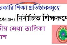 NTRCA Bangladesh