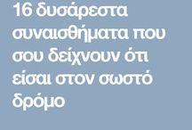 ΨΥΧΟΛΟΓΙΑ