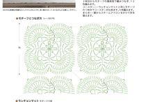 ランチョンマット編み図