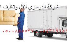 شركة مميزة لنقل العفش بجدة0500855537