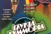 Greek modern cinema