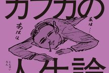 BOOK: マンガで読む絶望名人カフカの人生論