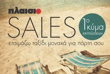Summer Catalogue / Summer sales are here! Live your unforgettable summer in Greece. / by PLAISIO