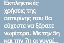 ΧΡΗΣΕΙΣ ΑΣΠΙΡΙΝΗΣ