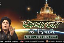 Khwaja Ke Deewane Aise Hote Hai | Amil Arif Sabri Qawwali 2017 | Ajmer Sharif Dargah