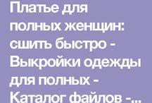 szycie