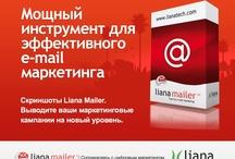Скриншоты Liana Mailer / Краткая инструкция о принципе работы программы