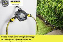 Προγραμματιστές ποτίσματος Karcher / Αυτοεξυπηρέτηση για τα λουλούδια σας. Ακόμη και όταν είστε σε άδεια, δεν χρειάζεται να ανησυχείτε για τον κήπο σας: τα συστήματα αυτόματου ποτίσματος της Kärcher ενεργοποιούνται και απενεργοποιούνται σύμφωνα με την προγραμματιζόμενη ώρα