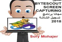 تحميل BYTESCOUT SCREEN CAPTURING مجانا برنامج تسجيل الشاشة 2018http://alsaker86.blogspot.com/2018/05/download-bytescout-screen-capturing-2018-free.html