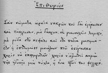 #Ελληνική ποίηση