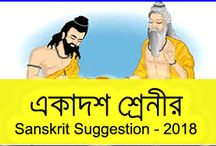 Sanskrit Suggestion for Class 11 Annual Exam 2018