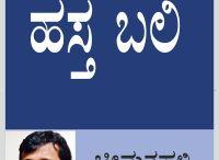 Cheemanahalli Ramesha Babu Kannada eBooks / Mr.Cheemanahalli Ramesha Babu has done M.Sc in Zoology and currently working as a Senior Scientist. He has written various books and got various awards like - Aralu Prashasti, K.S.N.Kavya Prashasti, Bendre Grantha Bhumana Vasudeva Bhoopalam Prashasti. He is currently living in Bangalore.