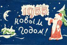 | POSTCARD | USSR | Советская открытка