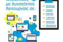 Κατασκευή ιστοσελίδων / Η προώθηση και ο σχεδιασμός μιας ιστοσελίδας απαιτεί εμπειρία και γνώσεις.