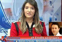 """""""Η Ελλάδα Καινοτομεί"""" / Το Τεχνολογικό Portal 'KAINOTOMIA' στο TV STAR Κεντρικής Ελλάδας - 'Business Plan' (28/01/2014)  http://www.greekinnovation.eu/2014/01/portal-kainotomia-tv-star.html"""