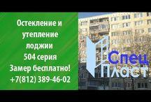 Окна, балконы, лоджии для 504 серии. Остекление балкона в Санкт-Петербурге