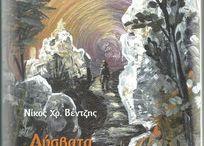 Ιστορικό Βιβλίο - Οδοιπορικό στην Ήπειρο - Δύσβατα Μονοπάτια βιβλίο Ιστορικό
