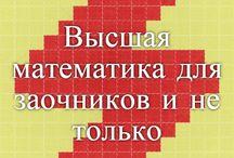ТЕХНИКУМ