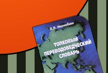 Словари FB2, EPUB, PDF / Скачать книги Словари в форматах fb2, epub, pdf, txt, doc