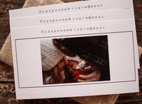 Подарочные Сертификаты на фотосъемку