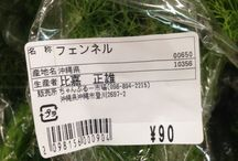 Okinawain Food labels and Pics