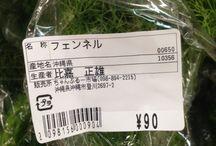 Okinawain Food labels and Pics