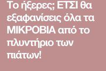 ΠΛΥΝΤΗΡΙΟ ΠΙΑΤΩΝ