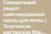 Марина Трублина Рецепты масс