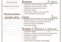 Распорядок Меня и Зоськи