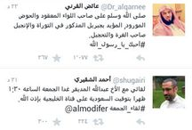تحميل برنامج تويتر twitter عربي للاندرويد برابط مباشر
